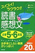スイスイ!ラクラク!!読書感想文 小学5・6年生の本