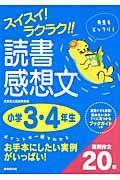 スイスイ!ラクラク!!読書感想文 小学3・4年生の本