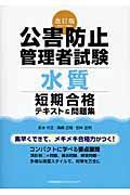 改訂版 公害防止管理者試験「水質」短期合格テキスト&問題集の本