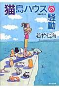 猫島ハウスの騒動の本