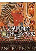 大英博物館図説古代エジプト史の本