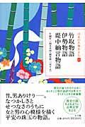 竹取物語/伊勢物語/堤中納言物語