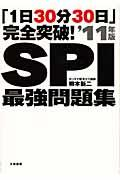 SPI最強問題集 '11年版の本
