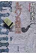 ルパンの消息の本