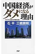 中国経済がダメになる理由の本