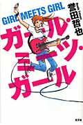 ガール・ミーツ・ガールの本