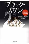 ブラック・スワン 下の本