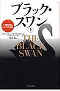 ブラック・スワン 上の本