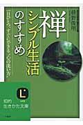 禅、シンプル生活のすすめの本