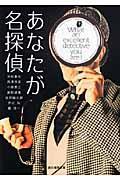 あなたが名探偵の本
