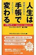 人生は手帳で変わる プランナー 2006年1月~2006年12月の本