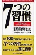 7つの習慣プランナー 2006年1月~2006年12月の本