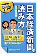 日本経済新聞の読み方 2009~2010年版の本