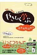 やさしく学ぶ基本情報技術者 '09~'10年版の本