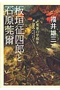 板垣征四郎と石原莞爾の本