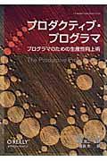 プロダクティブ・プログラマの本