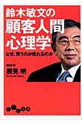 鈴木敏文の顧客人間心理学の本