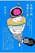 単純な脳、複雑な「私」の本