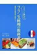 イチバン親切なフランス料理の教科書の本