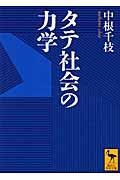 タテ社会の力学の本