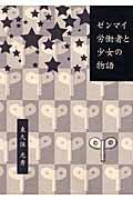 ゼンマイ労働者と少女の物語の本