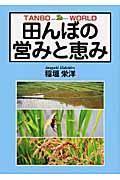 田んぼの営みと恵みの本