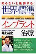 世界標準のインプラント治療の本