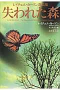 失われた森の本