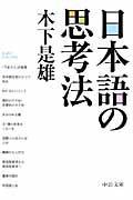 日本語の思考法の本