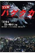 ハゲタカ 「日本を買い叩け!」編の本
