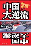 中国大逆流の本