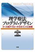 理学療法プログラムデザインの本