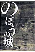 のぼうの城の本