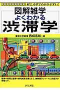 よくわかる渋滞学の本