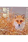 内藤貞夫の動物の本