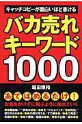 バカ売れキーワード1000の本