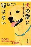 犬の愛に嘘はないの本