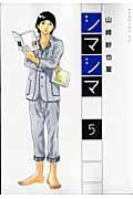 シマシマ 5の本