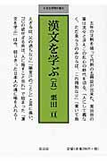 漢文を学ぶ 5の本