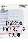 経済危機「100年に一度」の大嘘の本