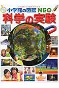 科学の実験の本