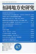 福岡地方史研究 第47号の本