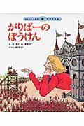 第2版 がりばーのぼうけんの本