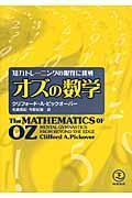 オズの数学の本