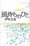 風待ちのひとの本