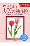 やさしい大人の塗り絵 きれいな花編 きれいな花編の本