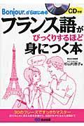 フランス語がびっくりするほど身につく本の本