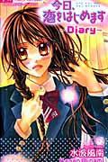 今日、恋をはじめます~Diaryの本