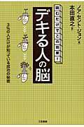「デキる人」の脳の本