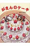 がまんのケーキの本